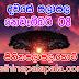 Lagna Palapala Ada Dawase  | ලග්න පලාපල | Sathiye Lagna Palapala 2019 | 2019-11-08