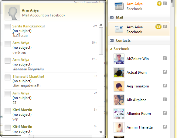 armariya: Review App: Trillian Instant Messenger กับคำโปรย