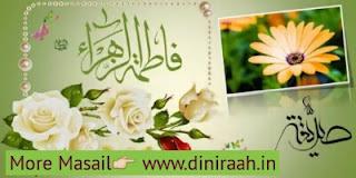 Hazrate Sayyeda Faatima
