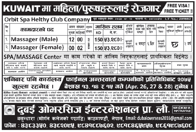 Free Visa Free Ticket Jobs in Kuwait for Nepali, Salary Rs 53,280