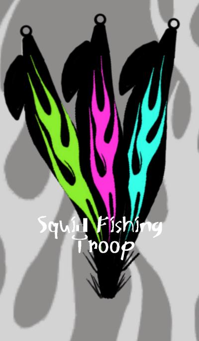 Squid Fishing Troop2!!