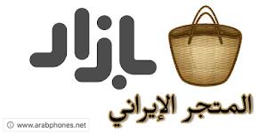 تحميل برنامج بازار bazaar إيراني للاندرويد