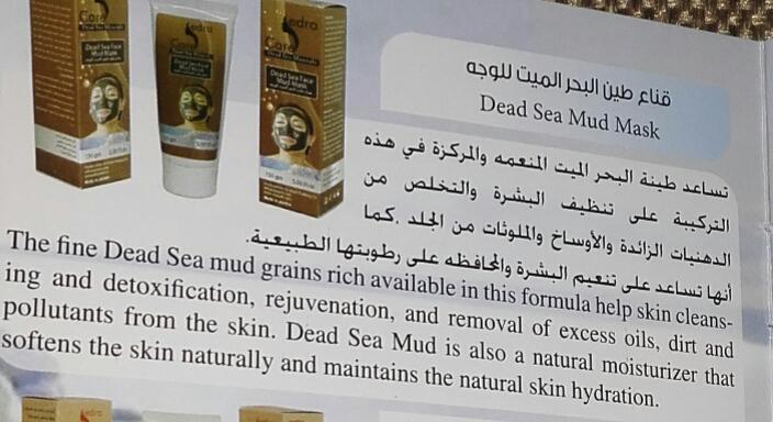 وكلاء لمنتجات البحر الميت