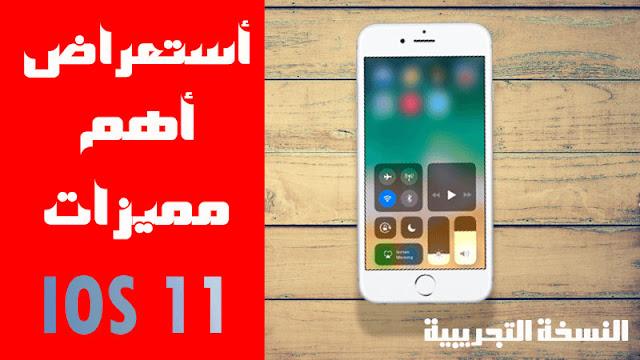 أستعراض لأهم مميزات IOS 11 بيتا 9