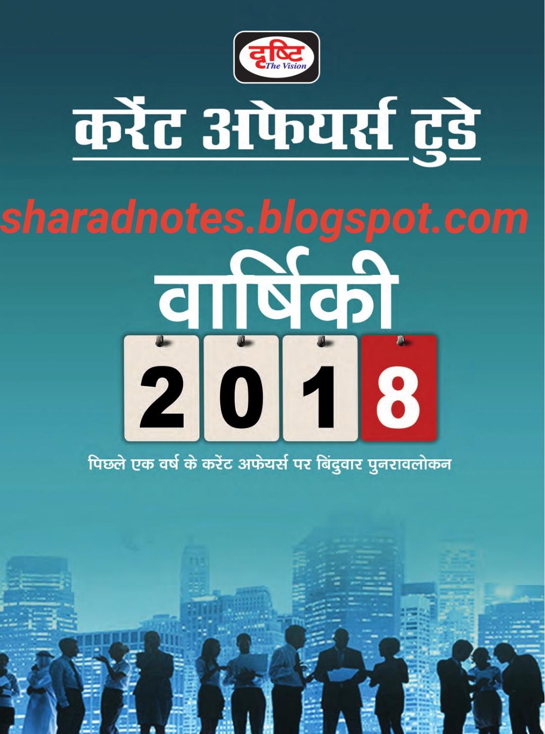 Current Affairs In Hindi Language Pdf