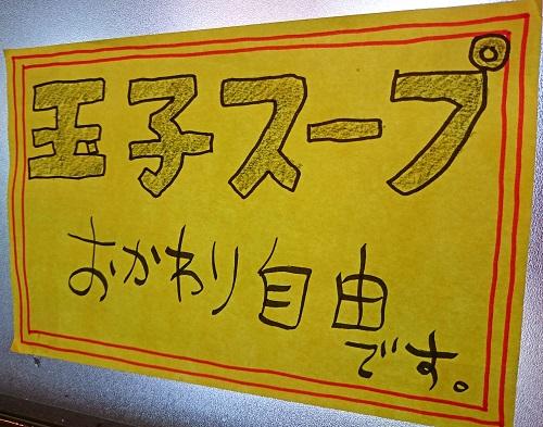 あけぼのラーメン 一日橋店の写真