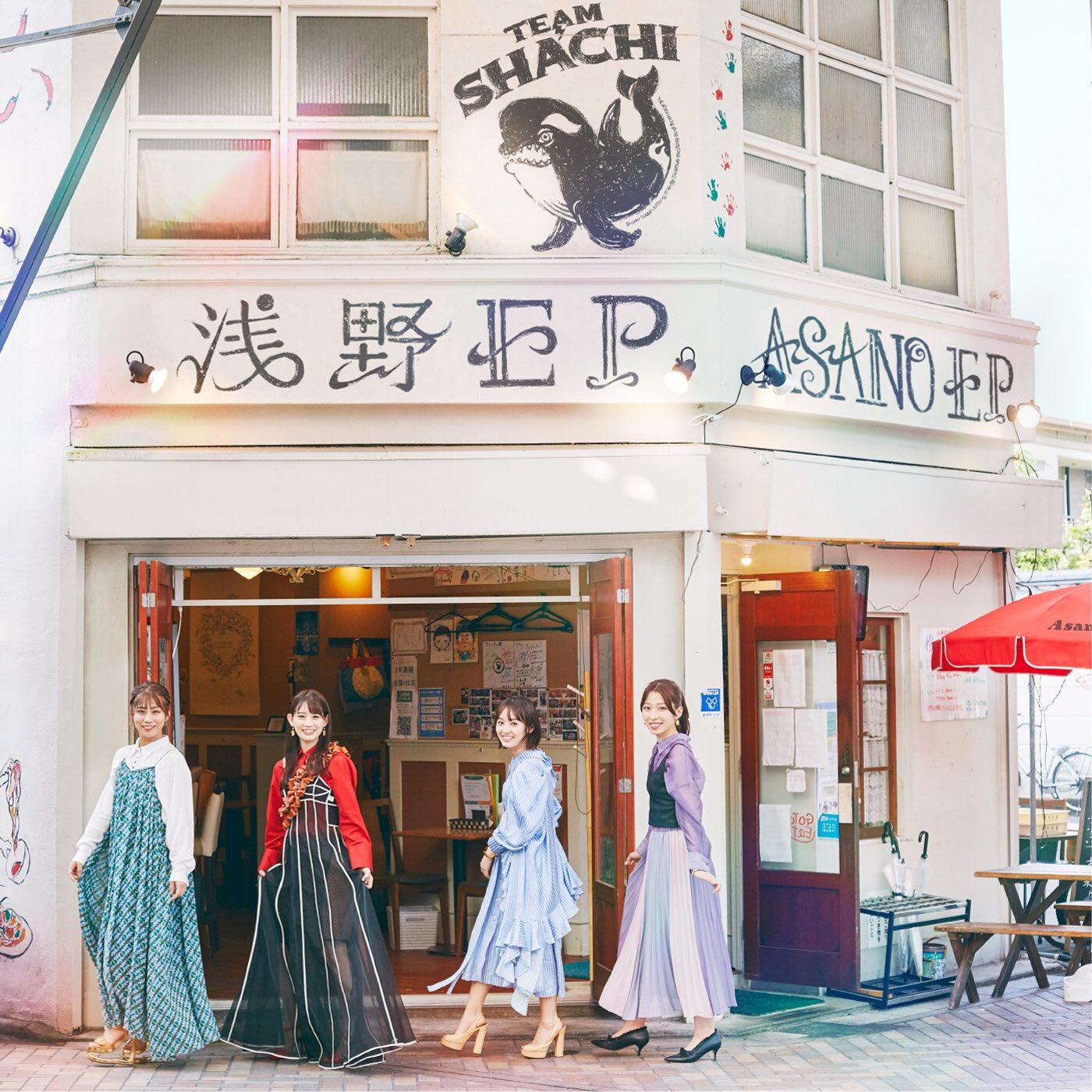 TEAM SHACHI - 浅野EP