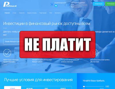 Скриншоты выплат с хайпа profmast.com