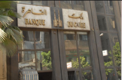 "اعلان وظائف بنك القاهره ""Banque du caire ""منشور فى الاهرام 6 مارس 2016"