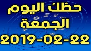 حظك اليوم الجمعة 22-02-2019 - Daily Horoscope