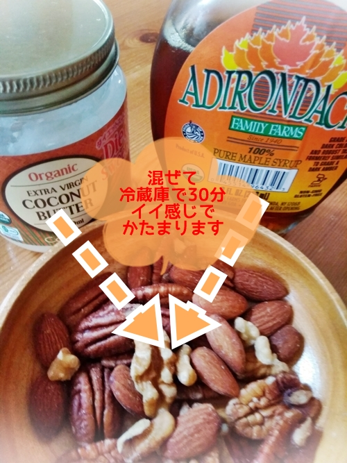 ココナッツバター・ピュアメイプル・ナッツを混ぜるだけ