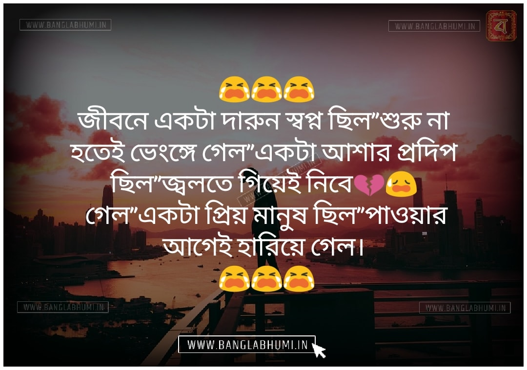 Facebook Bangla Sad Love Shayari Status Free share