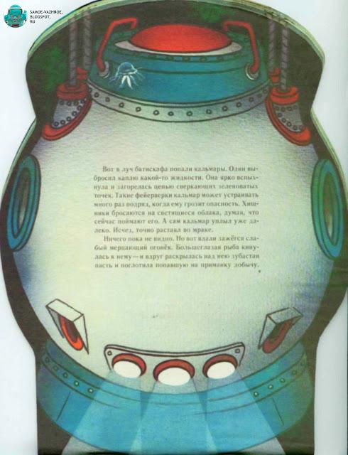 Советская детская литература 20 века. И. Акимушкин Батискаф художник А. Барсуков.