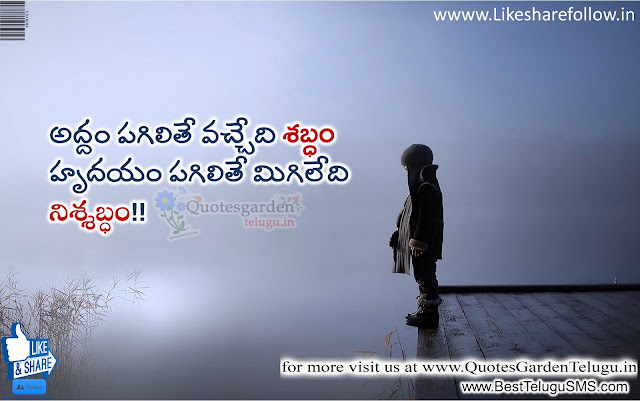 telugu heart touching quotes for facebook