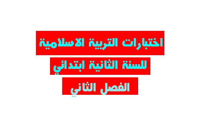 اختبارات التربية الاسلامية للسنة 2 ابتدائي
