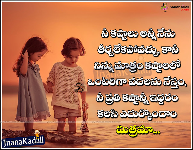 Here is a Best Friend Ever Quotation in Telugu font, Top Telugu Language Friendship Lines with Cute Children images, Childhood Friendship Lines in Telugu, Great Person in Life Quotations in Telugu, Inspirational Friend Birthday Wishes Greetings, nice Telugu Beautiful Frnds Quotes.
