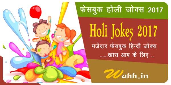 Holi-Jokes-2017