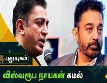 Kamal Haasan Special Video | Puthuyugam Tv
