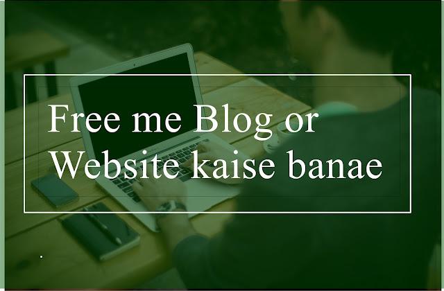 Free Me Website or Blog Kaise Banaye