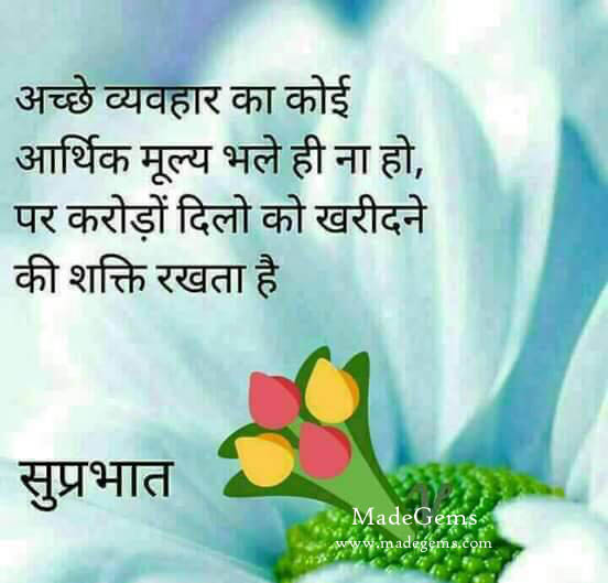 Good Morning Quotes In Hindi For Whatsapp Msg The Blouse