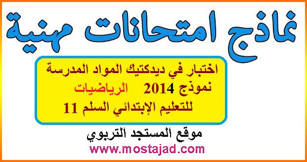 اختبار مادة ديدكتيك المواد المدرسة - الرياضيات - بالتعليم الإبتدائي السلم 11 نموذج 2014