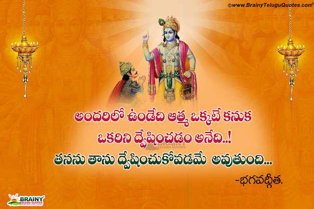 bhagavad gita quotes, inspirational bhagavad gita hd wallpapers quotes in Telugu
