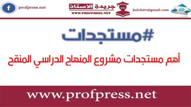 #مستجدات أهم مستجدات مشروع المنهاج الدراسي المنقح