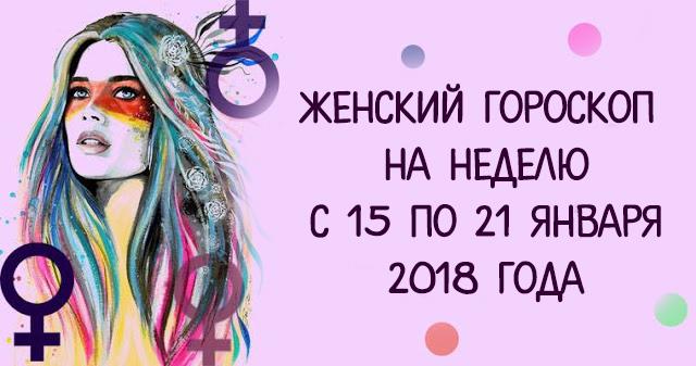 Женский гороскоп на неделю с 15 по 21 января 2018 года