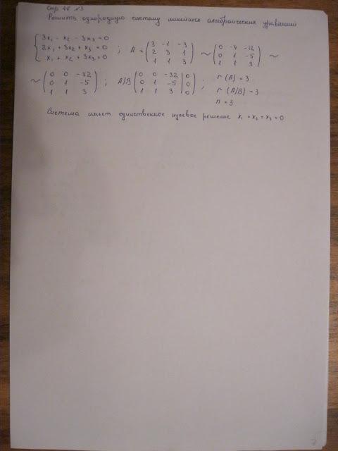 рябушко идз 8.3 решебник на 26 вариант