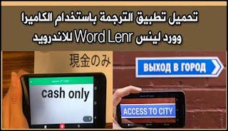 تحميل تطبيق الترجمة باستخدام الكاميرا ـ وورد لينس Word Lenr للاندرويد