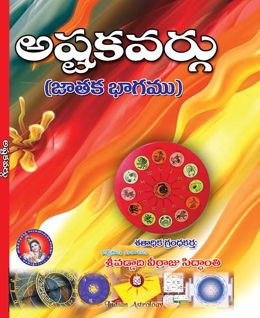 అష్టక వర్గు |  Ashtaka Vargu |  GRANTHANIDHI | MOHANPUBLICATIONS | bhaktipustakalu