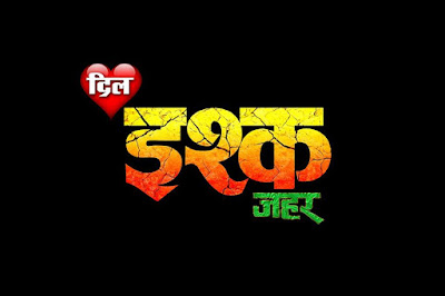 Dil Ishq Zahar Bhojpuri Movie