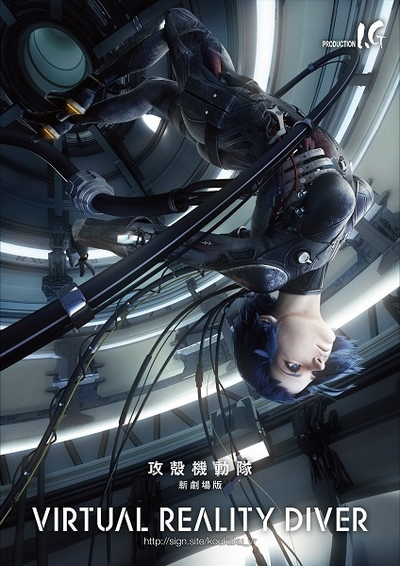 Ghost In The Shell: The Movie Virtual Reality Diver (2016) tainies online oipeirates