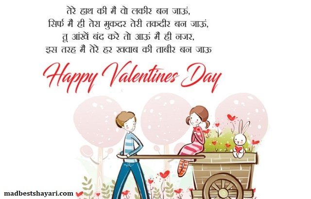 Happy Valentines Day Shayari Images