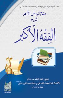 كتاب ابو حنيفة النعمان pdf