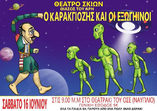 Παράσταση: «Ο Καραγκιόζης και οι εξωγήινοι» στο Ναύπλιο