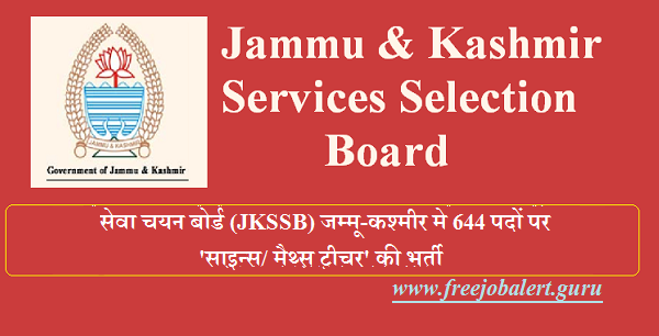 Jammu & Kashmir Services Selection Board, JKSSB, Jammu and Kashmir, JKSSB Recruitment, Teacher, Graduation, Latest Jobs, jkssb logo