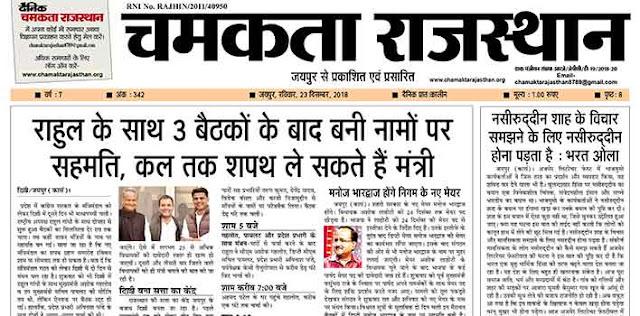 दैनिक चमकता राजस्थान 23 दिसंबर 2018 ई न्यूज़ पेपर