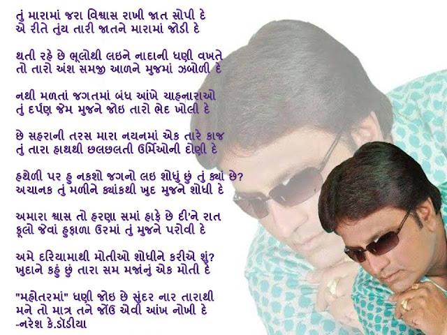 Tu Mara Ma Vishwash Rakhi Jaat Sopi De Gujarati Gazal By Naresh K. Dodia