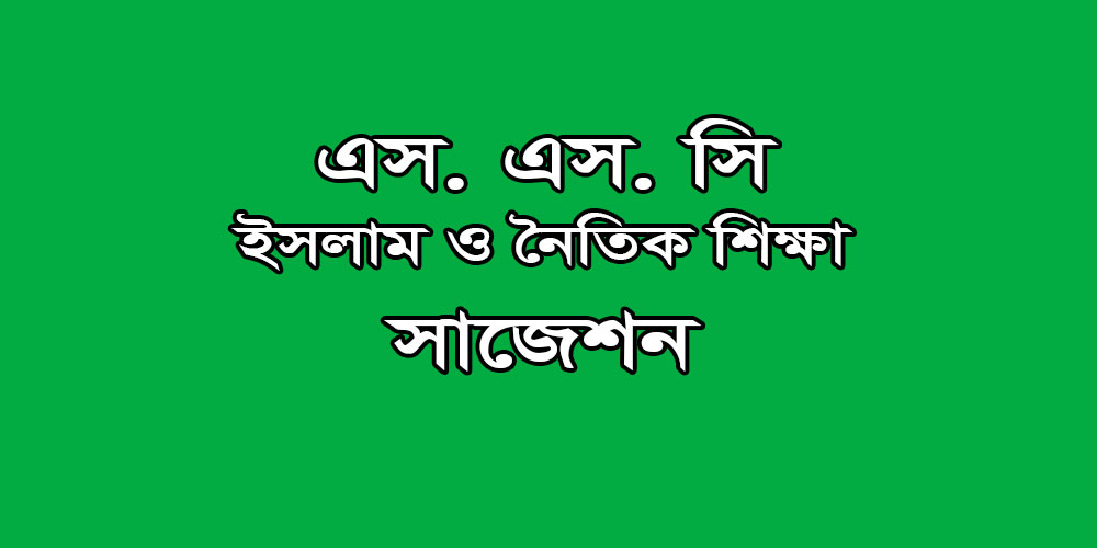 ssc Islam and Moral Studies suggestion, exam question paper, model question, mcq question, question pattern, preparation for dhaka board, all boards