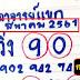 หวยอาจารย์แขก สามตัว สองตัว บน-ล่าง งวด 2/03/61