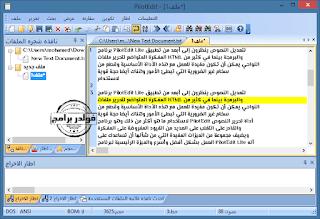 برنامج, PilotEdit ,Lite, لتعديل, النصوص, اخر, اصدار