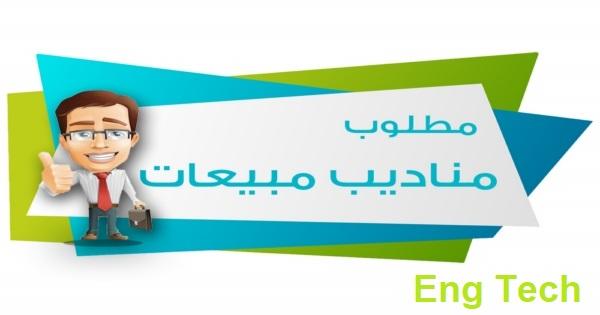 مطلوب مناديب مبيعات للعمل بكبري مصانع الالمنيوم بالمملكة العربية السعودية