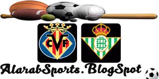 فياريال و ريال بيتيس بث مباشر 25 نوفمبر 2018 الدوري الاسباني