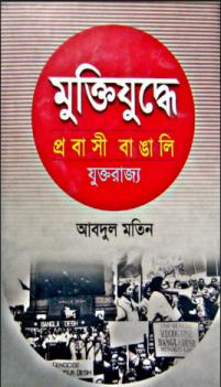 মুক্তিযুদ্ধে প্রবাসী বাঙালি - যুক্তরাজ্য - আবদুল মতিন