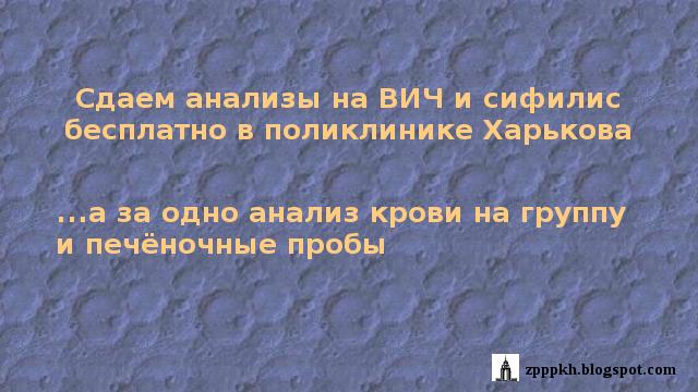 Сдаем анализы на ВИЧ и сифилис бесплатно в поликлинике Харькова