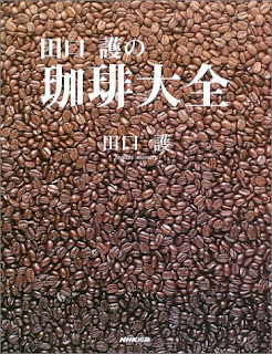 [Manga] 田口護の珈琲大全 [Taguchi Mamoru No Coffee Taizen], manga, download, free