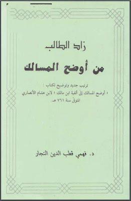 تحميل كتاب زاد الطالب من أوضح المسالك - فهمي قطب الدين النجار