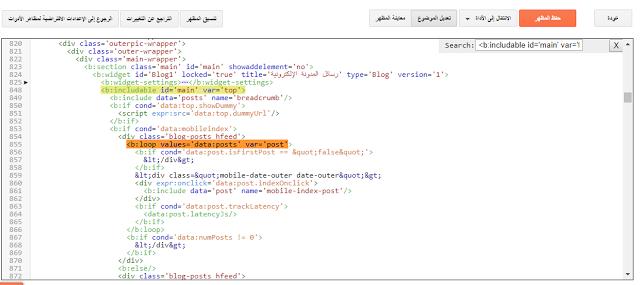 كيفية اعداد إعلانات جوجل أدسنس بين المشاركات على شكل مقالة فى بلوجر