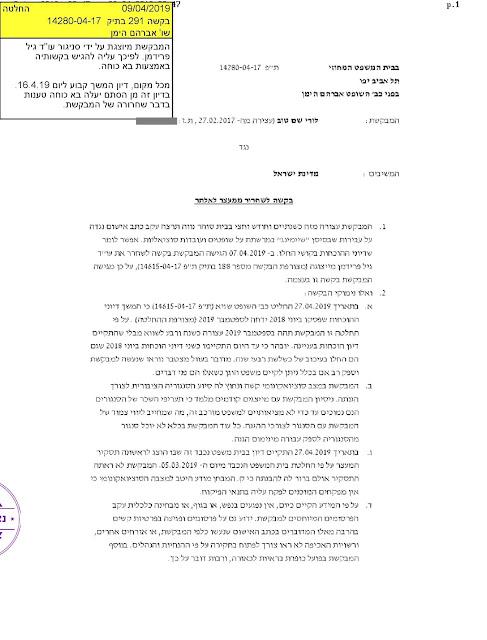 """השופט אברהם היימן דוחה בקשת שחרור מעצר לורי שם טוב בגלל שעו""""ד גיל פרידמן מייצג אותה - 09.04.2019"""